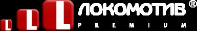 «Локомотив Premium» | Премиальная социальная сеть для болельщиков «Локомотива».
